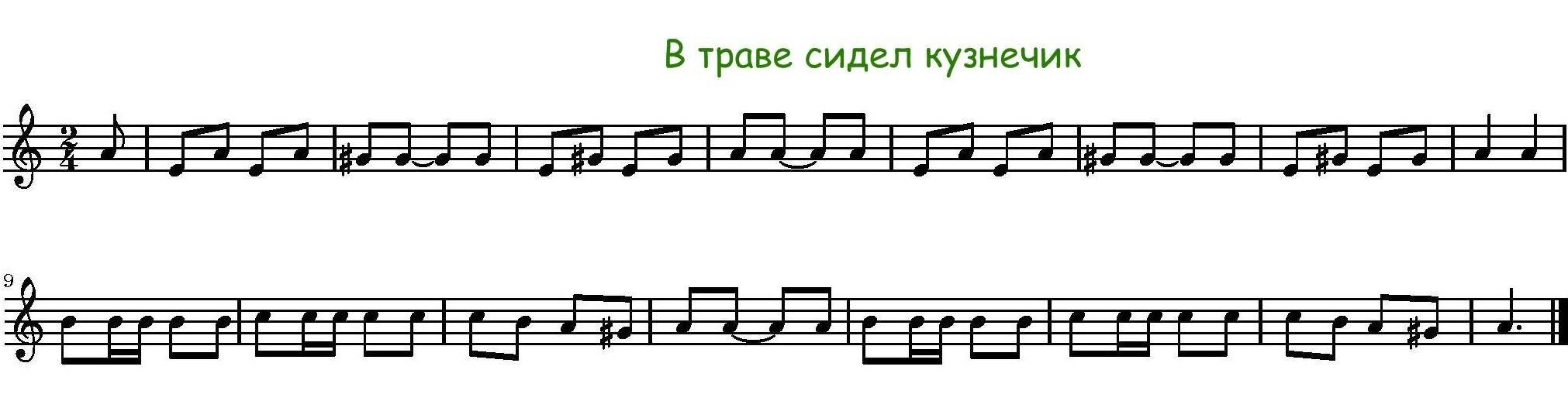 Песенка в траве сидел кузнечик аккорды - de5